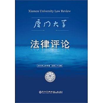 [尋書網] 9787561554197 廈門大學法律評論(2015年上半年卷 總第2(簡體書sim1a)