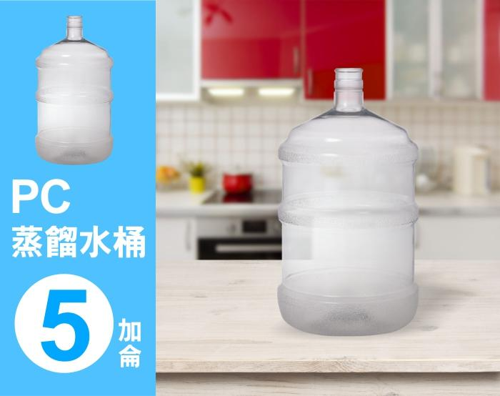 【PC蒸餾水桶 5加侖 - 無手把】~ 台灣製造 ~ 居家廚房/辦公/露營/泡茶/飲用水/桶裝水【SU-813W】