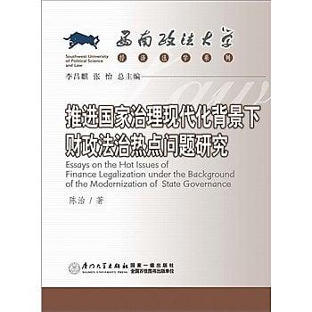 [尋書網] 9787561555040 推進國家治理現代化背景下財政法治熱點問題研究(簡體書sim1a)
