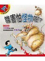 《誰害怕妖怪呢?(中英雙語)-心靈啟蒙繪本系列》ISBN:9866658538│明天國際圖書│法妮.諾麗│只看一次