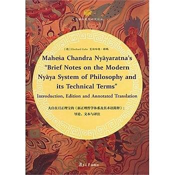 [尋書網] 9787309101935 (復旦)佛教思想研究論叢:大自在月正理寶的《(簡體書sim1a)