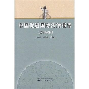 [尋書網] 9787307152816 中國促進國際法治報告(2014年)(簡體書sim1a)