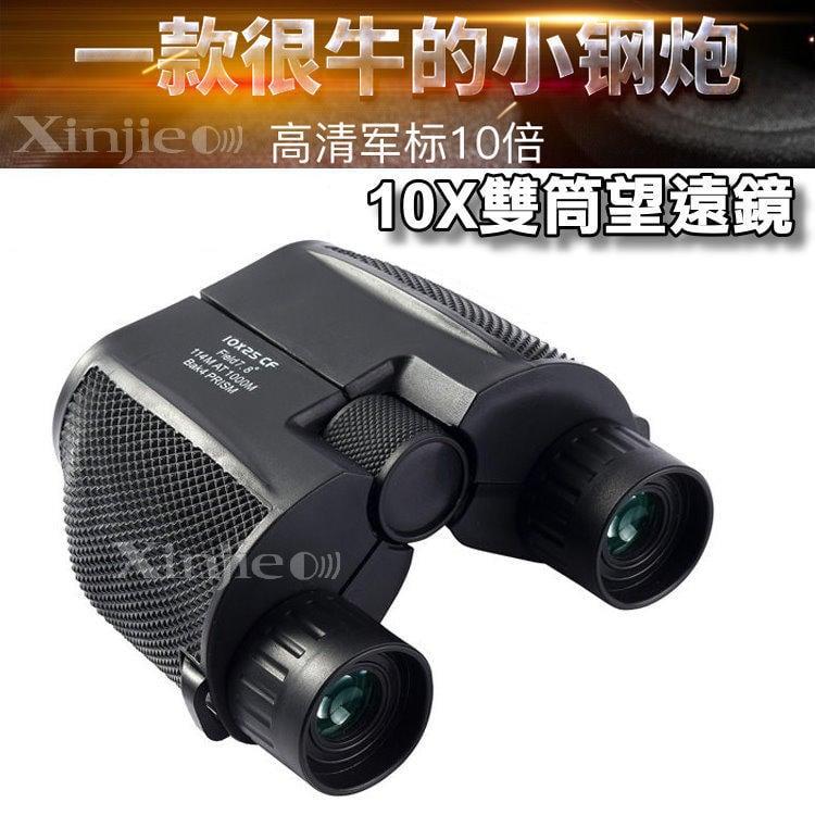 捷威【L14】10X25小保羅便攜雙筒望遠鏡10倍 防水 微光夜視 高倍高清 清晰 廣角 演唱會 旅行賞鳥