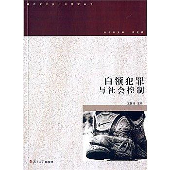 [尋書網] 9787309113051 城市安全與社會穩定叢書:白領犯罪與社會控制(簡體書sim1a)
