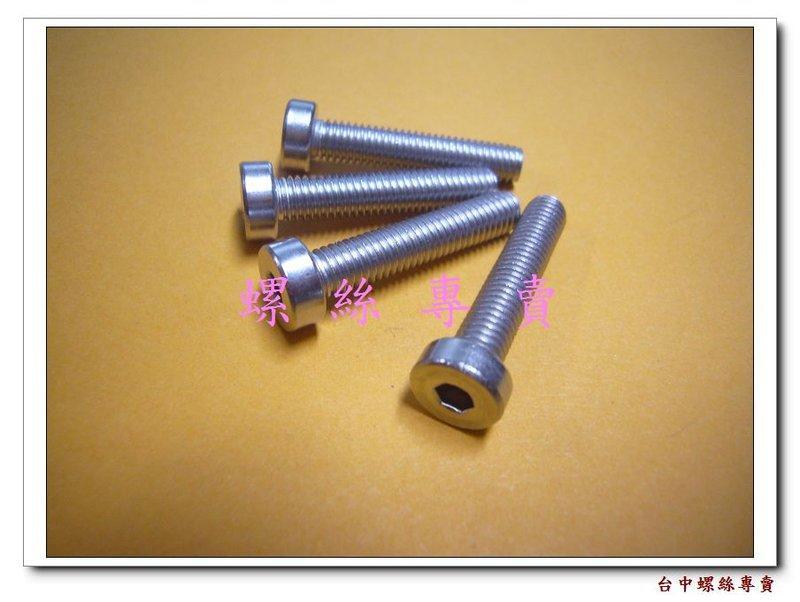 【螺絲專賣】m5 各規格頭徑8.5高3.2mm特殊白鐵薄頭有頭內六角低頭螺絲