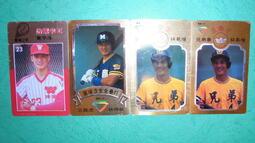 【黃家二手書】絕版中華職棒球員卡 職棒元年 金屬 球員卡 每張30元
