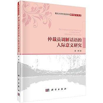 [尋書網] 9787030435910 仲裁員調解話語的人際意義研究 /蔣婷 著(簡體書sim1a)