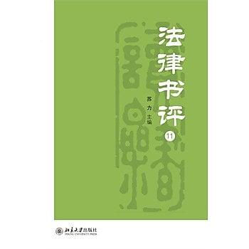 [尋書網] 9787301257050 法律書評(11) /蘇力(簡體書sim1a)