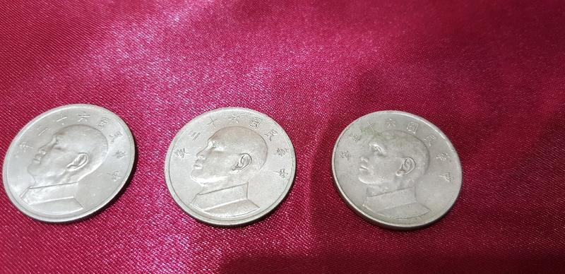 中華民國62年63年65年5元硬幣共3個合售出清