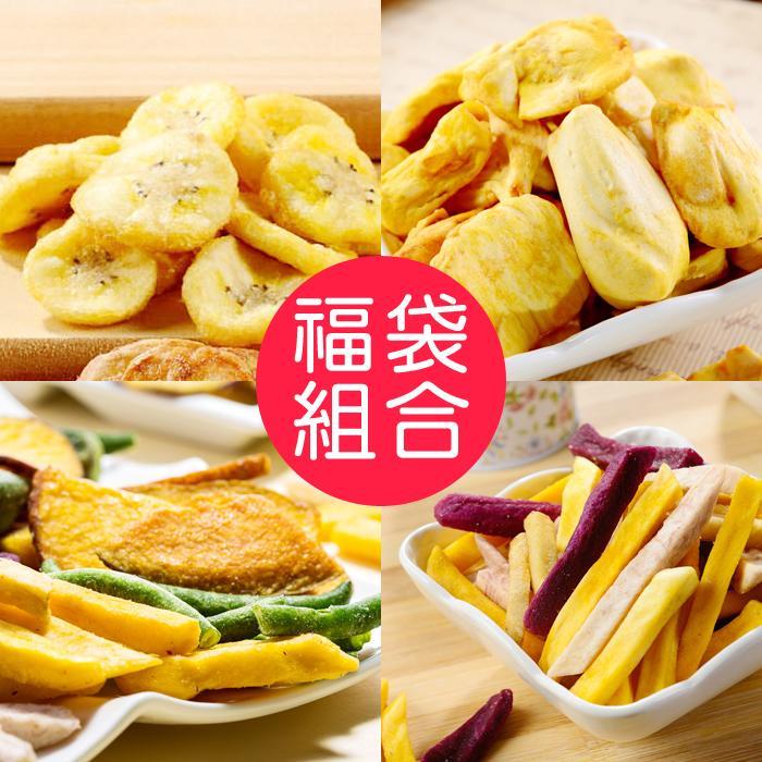 福氣蔬果脆片4入組合(附提袋)  蔬果脆片+芋薯條+波羅蜜+香蕉脆片 [TW02505]健康本味