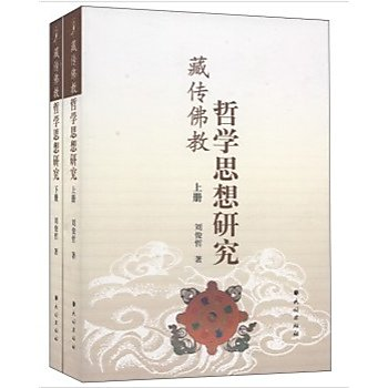 [尋書網] 9787105129423 藏傳佛教哲學思想研究(上下) /劉俊哲 著(簡體書sim1a)