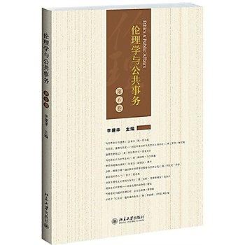 [尋書網] 9787301242322 倫理學與公共事務(第6卷) /李建華(簡體書sim1a)