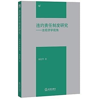 [尋書網] 9787511876065 違約責任制度研究:法經濟學視角 /劉廷華 著(簡體書sim1a)