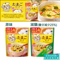 ✧查米✧日本國產 天野實業 蛋花湯 沖泡 即食 天野 雞蛋湯 一袋5入 消夜、露營必備即食品 原味、減鹽