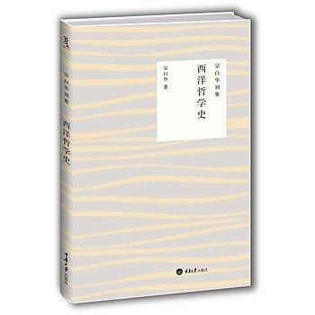 [尋書網] 9787562486756 宗白華別集:西洋哲學史 (響應哲學固有的告白(簡體書sim1a)