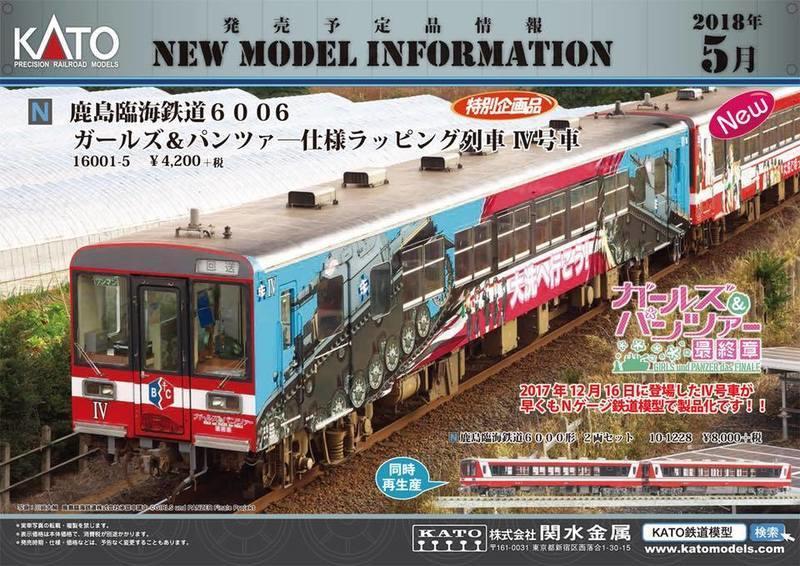 [N][特別企劃品] 2018年5月 KATO 16001-5  鹿島臨海鐵道6000形 少女與戰車彩繪塗裝4號車
