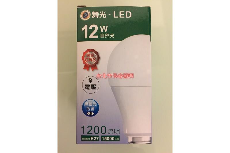 台北市長春路 買10顆免運費 舞光 LED 燈泡 12W E27 超廣角 自然光 4000k 可取代 27w 螺旋燈泡