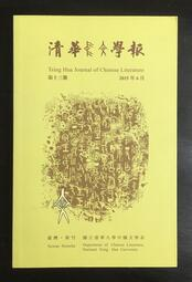Itonowa 輪/《清華學報 第十三期》孔子形象建構 新竹鸞書 平等閣筆記 創傷歷史與集體記憶 2015