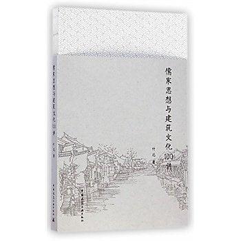 [尋書網] 9787112167487 儒家思想與建築文化100講 /付遠 著(簡體書sim1a)