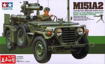 【汽車模型-免運】靜態拼裝軍車模型1:35美軍M151A2吉普車連導彈發射 35125美嘉