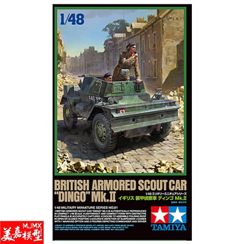 【汽車模型-免運】靜態拼裝坦克戰車模型擺件1:48英國裝甲偵察車野狗II型 32581