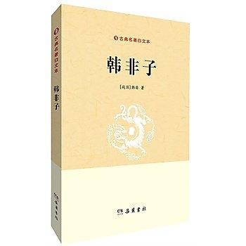[尋書網] 9787553803265 韓非子(古典名著白文本) /[戰國]韓非(簡體書sim1a)