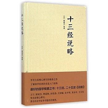 [尋書網] 9787101105346 十三經說略(精)  中華書局出版。最好的國學(簡體書sim1a)