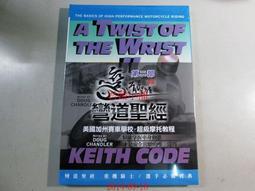 【君媛小鋪】 A TWIST OF THE WRIST 彎道聖經~KEITH CODE 中文版 第二部