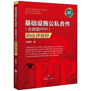 [尋書網] 9787511877680 基礎設施公私合作(含跨國PPP)的法律保障 (簡體書sim1a)