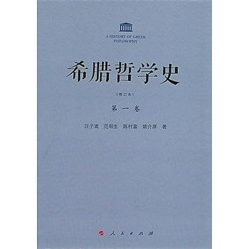 [尋書網] 9787010110202 《希臘哲學史》第一卷(修訂本) /汪子蒿 等著(簡體書sim1a)