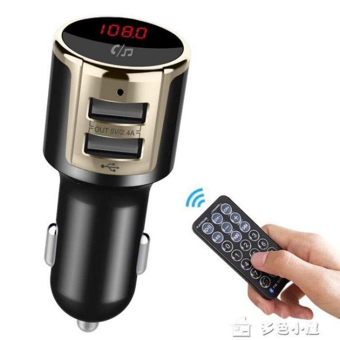 車載MP3播放器藍牙接收器免提電話汽車通用音樂U盤