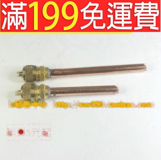滿199免運66/93/115mm製冷維修配件/雪種加液閥/單向閥/頂針/針閥/ 1支單價 158-01286
