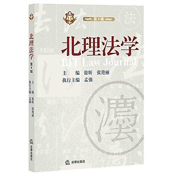 [尋書網] 9787511877567 北理法學(第4輯)(簡體書sim1a)