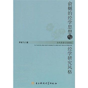 [尋書網] 9787564719319 俞樾的經學思想與經學研究風格(簡體書sim1a)