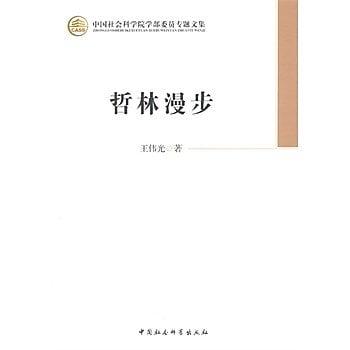 [尋書網] 9787516133682 哲林漫步(學部委員專題文集)(簡體書sim1a)