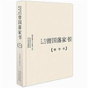 [尋書網] 9787535473530 曾國藩家書精華本(精裝版):國內外最受讀者喜(簡體書sim1a)
