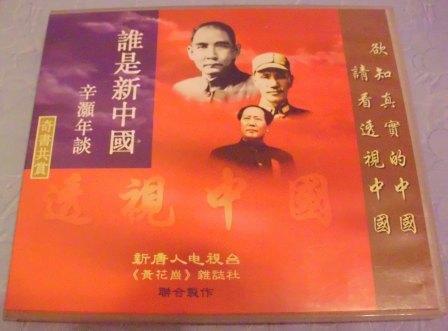 ~~風之谷~~ 二手VCD *辛灝年談-誰是新中國