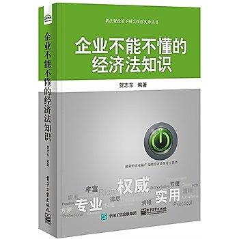 [尋書網] 9787121262432 企業不能不懂的經濟法知識 最新的企業最廣義的(簡體書sim1a)