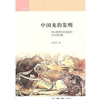 [尋書網] 9787108041005 中國龍的發明:16-20世紀的龍政治與中國形(簡體書sim1a)