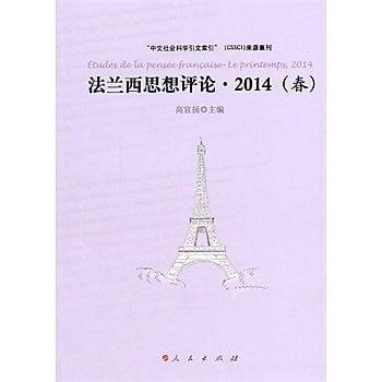[尋書網] 9787010135915 法蘭西思想評論•2014(春)(簡體書sim1a)
