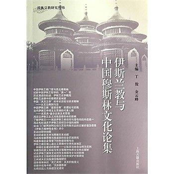 [尋書網] 9787532569106 伊斯蘭教與中國穆斯林文化論集(簡體書sim1a)