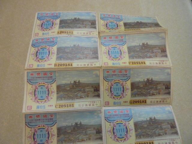 阿騰哥二手書坊**愛國獎券專賣74年愛國獎券第1111期中國鋼鐵公司八張聯A~H同號.