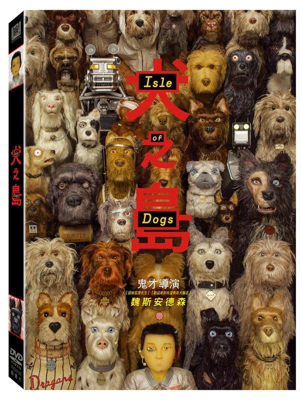 (全新未拆封)犬之島 Isle of Dogs DVD(得利公司貨)