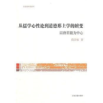 [尋書網] 9787532572601 從儒學心性論到道德形上學的嬗變--以唐君毅為(簡體書sim1a)
