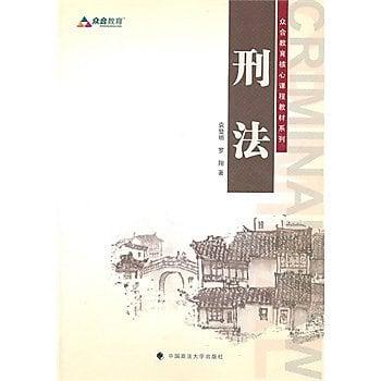 [尋書網] 9787562038870 刑法 /袁登明,羅翔 著(簡體書sim1a)