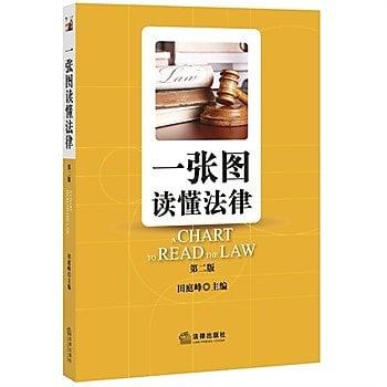 [尋書網] 9787511880178 一張圖讀懂法律(第二版)  根據最新法律進展(簡體書sim1a)