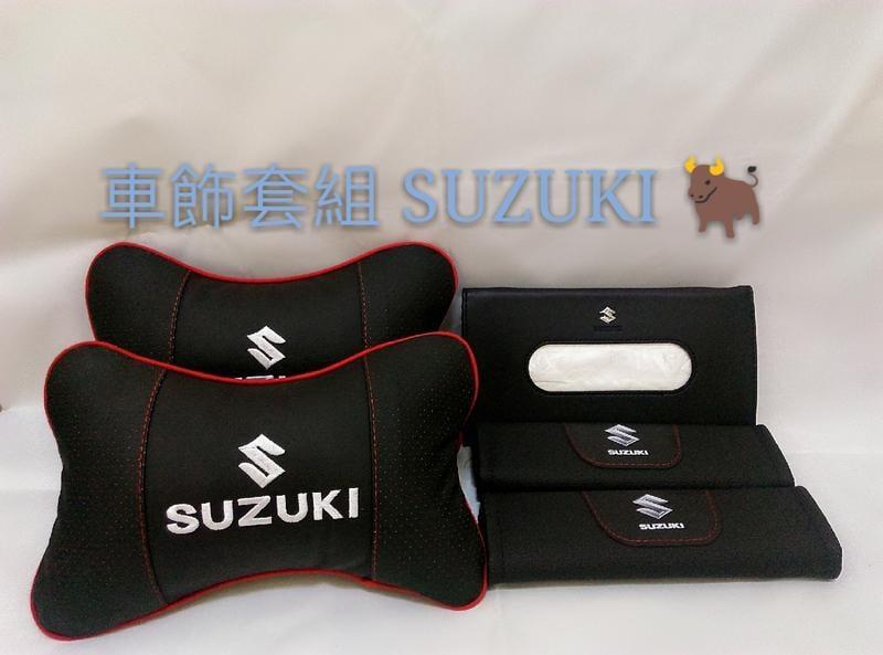 鈴木 SUZUKI 日本 台灣 SWIFT安全帶肩套 VITARA紙巾盒套 SX4 車飾頭枕 背枕 靠枕