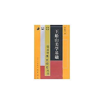 [尋書網] 9787807522614 王船山美學基礎/儒道釋博士論文叢書(簡體書sim1a)