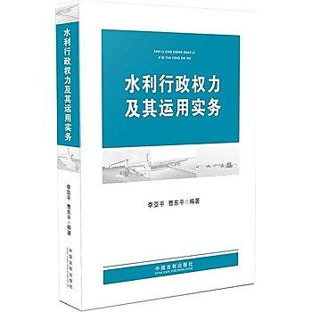 [尋書網] 9787509361801 水利行政權力及其運用實務 /李亞平,曹東平(簡體書sim1a)