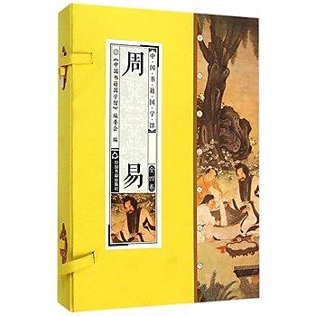 [尋書網] 9787506842273 中國書籍國學館.周易(簡體書sim1a)